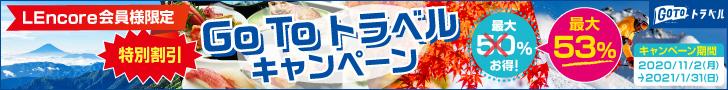 【LEncore会員様限定】ローソントラベル商品割引販売キャンペーン