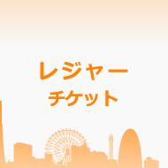 浅草花やしき<入園+フリーパス> ※発券日より1ヶ月有効