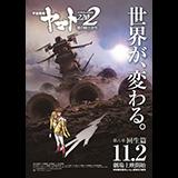 『宇宙戦艦ヤマト2202 愛の戦士たち 第六章 回生篇』 初日舞台挨拶