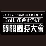 ヒプノシスマイク -Division Rap Battle- 3rd LIVE@オダイバ《韻踏闘技大會》ライブビューイング