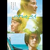 映画『ハナレイ・ベイ』 Loppi・HMV限定リングノート2冊セット(A5サイズ)