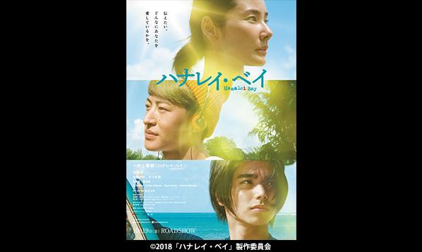 映画「ハナレイ・ベイ」公開記念舞台挨拶
