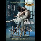 熊川哲也 Kバレエカンパニー「ロミオとジュリエット in Cinema」