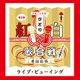 桑田佳祐 Act Against AIDS 2018 「平成三十年度! 第三回ひとり紅白歌合戦」ライブ・ビューイング
