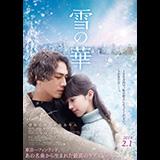 映画『雪の華』 Loppi限定オリジナルDVD 引換券付ムビチケコンビニ券