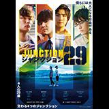 映画「ジャンクション29」公開記念舞台挨拶