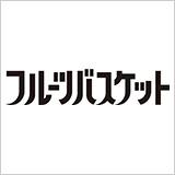 「フルーツバスケット」アニメ化決定記念イベントライブビューイング