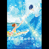 映画「きみと、波にのれたら」