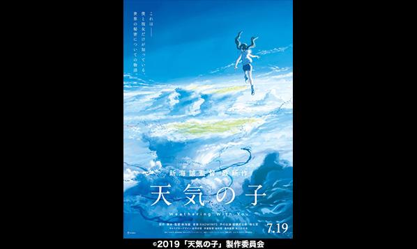 映画『天気の子』世界最速上映