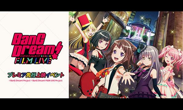 BanG Dream! プレミア先行上映イベントLV