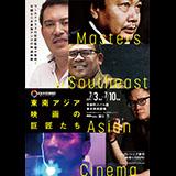 東南アジア映画の巨匠たち ―響きあうアジア2019―