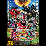 騎士竜戦隊リュウソウジャー THE MOVIE タイムスリップ!恐竜パニック!!