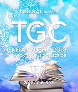 TGC KITAKYUSHU 2018