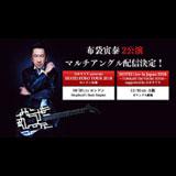 ひかりTV presents 布袋寅泰 マルチアングル配信