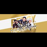 """ベリーグッドマン""""てっぺんとるぞ2019"""" ~超好感男は大阪城へ~ ライブ・ビューイング"""
