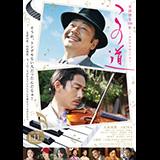 映画『この道』Loppi限定 主題歌ダウンロードコード付ムビチケコンビニ券