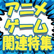 アニメ・ゲーム展覧会5選