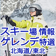 手ぶらで行ける駅近なゲレンデ特選【北海道・東北編】