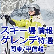 手ぶらで行ける駅近なゲレンデ特選【関東・甲信越編】