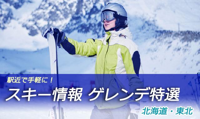 スキー場まとめ北海道東北