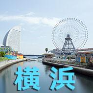 GWのおでかけにおすすめしたい! 大人も子どもも楽しめる横浜スポット