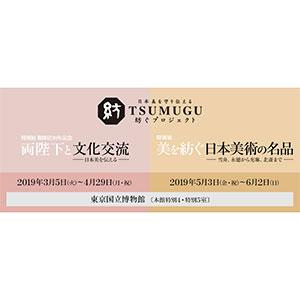 『紡ぐプロジェクト』特別展「美を紡ぐ 日本美術の名品」
