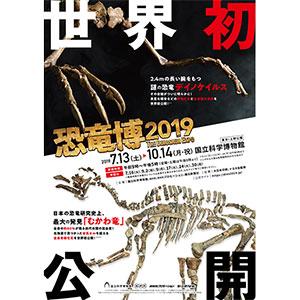 特別展「恐竜博2019」