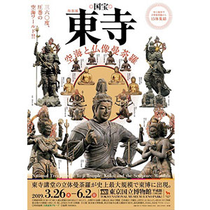 特別展「国宝 東寺-空海と仏像曼荼羅」