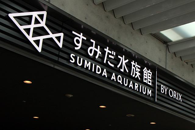 東京・すみだ水族館