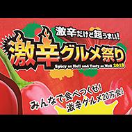 激辛グルメ祭り2018(東京・新宿)日本最大級の激辛グルメフェスが開催!