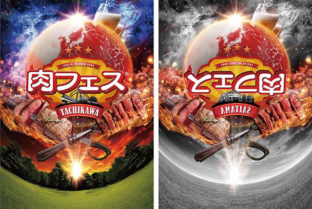 肉フェス2018 東京 埼玉