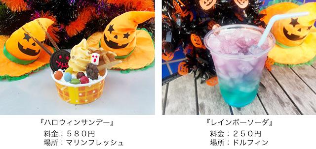 横浜・八景島シーパラダイスハロウィンイベント