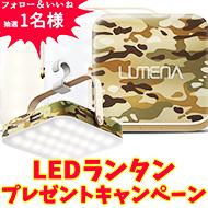 LUMENA ルーメナー7 LEDランタン