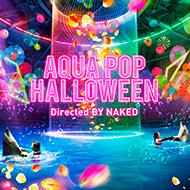 アクアパーク品川 ハロウィーン「AQUA POP HALLOWEEN Directed BY NAKED」