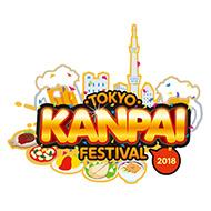 TOKYO KANPAI FESTIVAL(トウキョウカンパイフェス)