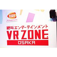 大阪・梅田に大型VR体験施設「VR ZONE OSAKA」が誕生!