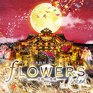 世界遺産 京都・二条城で秋の「FLOWERS BY NAKED」開催!!