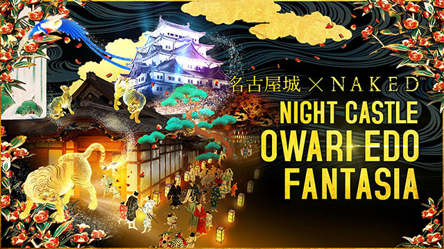 名古屋城×NAKED NIGHT CASTLE OWARI EDO FANTASIA
