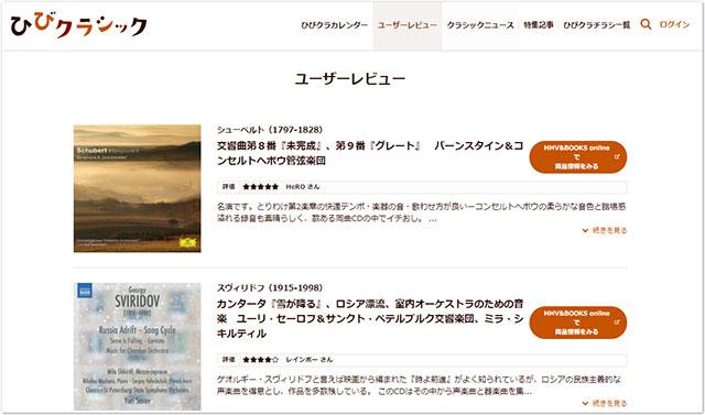 クラシック音楽情報メディアサイト「ひびクラシック」