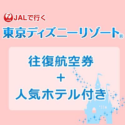東京ディズニーリゾート行きの航空券+ホテル