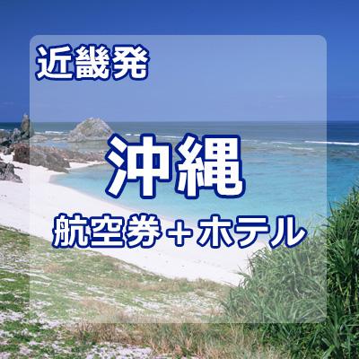 近畿発:沖縄行きの航空券+ホテル