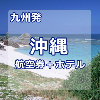 九州発:沖縄行きの航空券+ホテル
