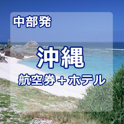 中部発:沖縄行きの航空券+ホテル