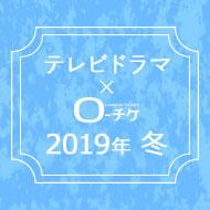 """テレビドラマ × ローチケ""""2019年冬"""""""