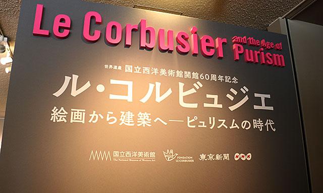 「国立西洋美術館開館60周年記念 ル・コルビュジエ 絵画から建築へ―ピュリスムの時代」が開催中 世界遺産で近代建築の巨匠ル・コルビュジエの原点を観る