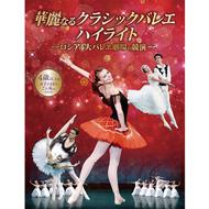 華麗なるクラシックバレエ・ハイライト ~ロシア4大バレエ劇場の競演~