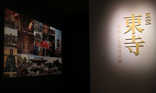特別展「国宝 東寺-空海と仏像曼荼羅」東京国立博物館で開催中!