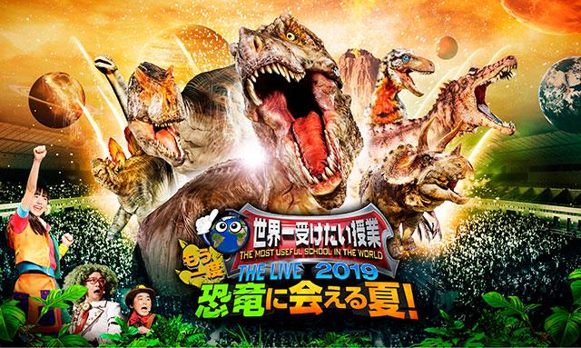 世界一受けたい授業 THE LIVE 2019 もう一度恐竜に会える夏!