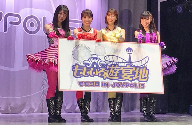 東京ジョイポリス「ももいろ遊宴地 ももクロ IN JOYPOLIS」開催中