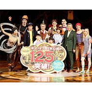 シルク・ドゥ・ソレイユ「ダイハツ キュリオス」仙台公演開幕!来場者数125万人を突破